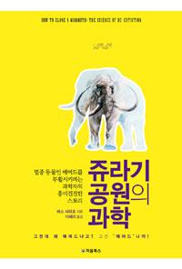 쥬라기 공원의 과학 - 멸종 동물인 매머드를 부활시키려는 과학자의 흥미진진한 스토리