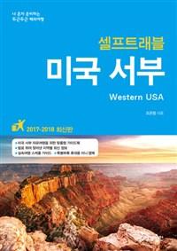 미국 서부 셀프 트래블 - 나 혼자 준비하는 두근두근 해외여행, 2017-2018 최신판